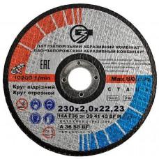 Диск отрезной 'ЗАК' 230*2,0*22 14А 41 (40шт) ПТ-0053