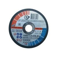 Диск отрезной 'ЗАК' 125*1,6*22 14А 41 (50шт) ПТ-0045