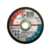 Диск отрезной 'ЗАК' 125*1,2*22 14А 41 (50шт) ПТ-0044