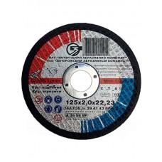 Диск отрезной 'ЗАК' 125*2,0*22 14А 41 (40шт) ПТ-0046