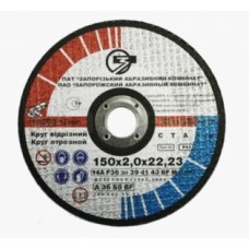 Диск отрезной 'ЗАК' 150*2,0*22 14А 41 (30шт) ПТ-0048
